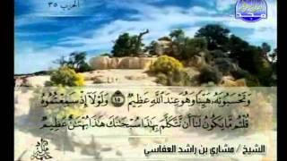 المصحف الكامل 18 للشيخ مشاري بن راشد العفاسي حفظه الله