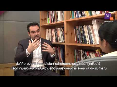 YouTube ISSUE 2 : BU Academic Talk : Knowledge Management by Associate Professor Dr Vincent Ribiere