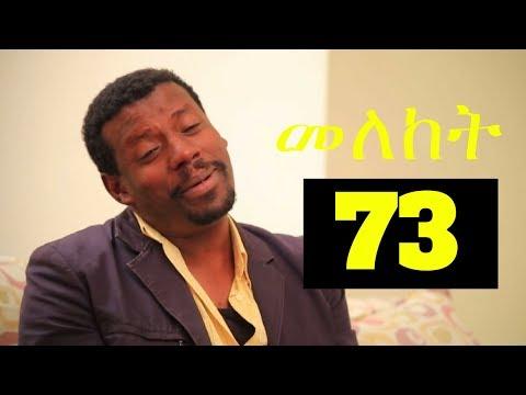 Meleket Drama መለከት - Episode 73