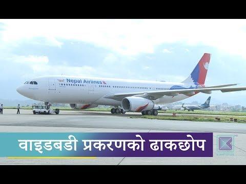 (Kantipur Samachar | वाइडबडी प्रकरणमा नेपाली कांग्रेस किन मौन  ? - Duration: 2 minutes, 41 seconds.)
