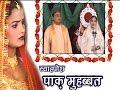 स्याहपोश पाक मोहब्बत || Ch Dharmpal Singh ||  Syahposh Pak Mohabbat || Dhola