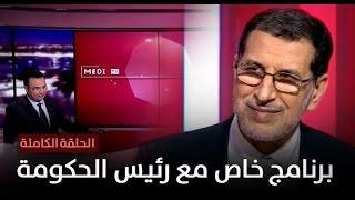 برنامج خاص مع سعد الدين العثماني