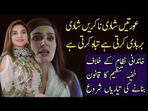 Kashmala Tariq and Others are Trying to Bring New Change Regarding InkaarKaro