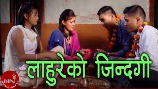 Lahureko jindagi by Gopal Nepal GM & Tulsi Gharti