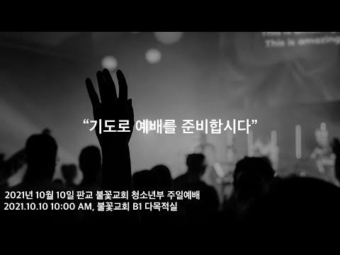 2021년 10월 10일 차세대온라인예배 - 청소년부