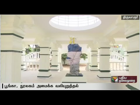 Thiruvarur-residents-urge-to-speed-up-Manuneethi-Cholans-manimandapam-works