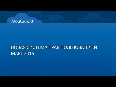 МойСклад: Новая система прав пользователей (видео)