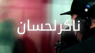 DJ VAN & HKAYNE - NAKER LAHSSAN  ناكر لحسان