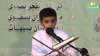 المتسابق علي خضر غاشي في مسابقة القرآن المشترك 1434هـ