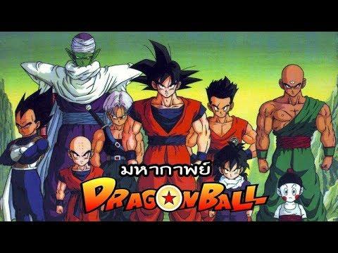 มหากาพย์ - Dragonball