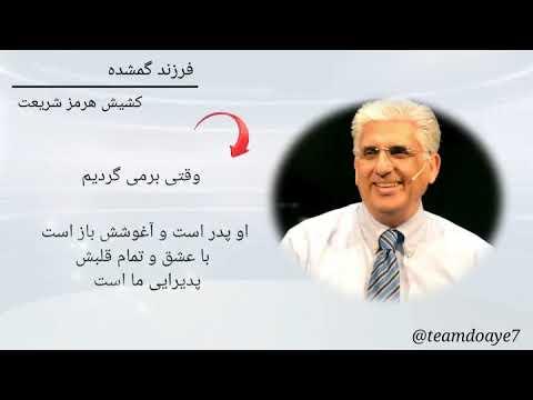خداوند در ایران به دنبال فرزندان می گردد. 