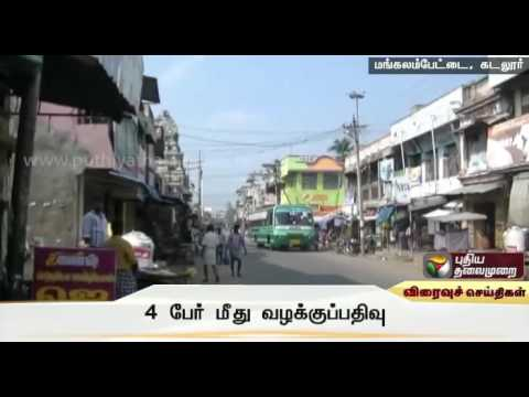 Cuddalore-police-filed-case-on-Private-enterprise-employees-for-misappropriation-in-ATM-money