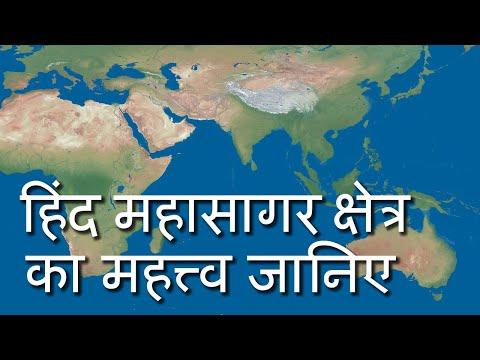 Video Indian Ocean Region इतना महत्वपूर्ण क्यों हैं? जानिए इसके भूगोल और रणनीतियों के बारे में download in MP3, 3GP, MP4, WEBM, AVI, FLV January 2017