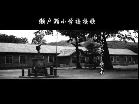 瀬戸瀬小学校校歌