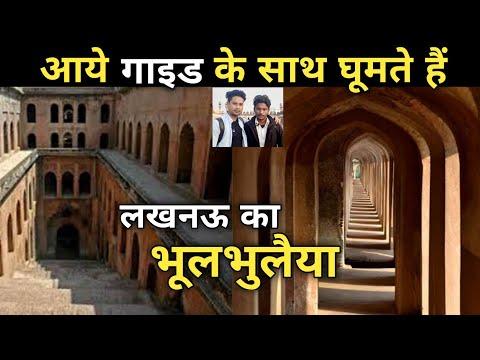 भूलभुलैया || LUCKNOW ||  बड़ा इमामबाड़ा | tourist guide | Bhool Bhulaiya in Lucknow || Monty Vlogs