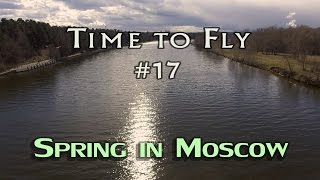 Time to Fly #17.Spring day in Moscow. Aerial video from drone DJI Phantom 4.April is an amazing period when everything is awakening.. Spring breathes a new life not only to nature, but also to our feelings. It is a source of inspiration and the opportunity to change our lives for the better. Music: A-Gon - Her Smile