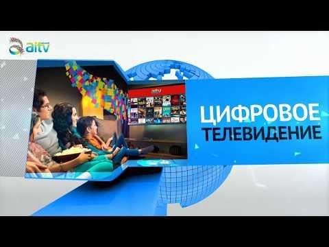 Ай ТВ - Цифровое телевидение