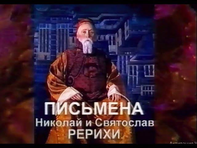 Письмена.  Николай и Святослав Рерихи