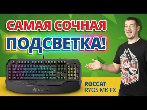 Обзор Игровой Клавиатуры ✔ ROCCAT Ryos MK FX!