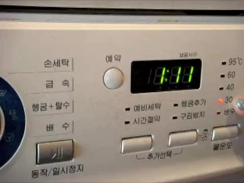 how to use the washing machine