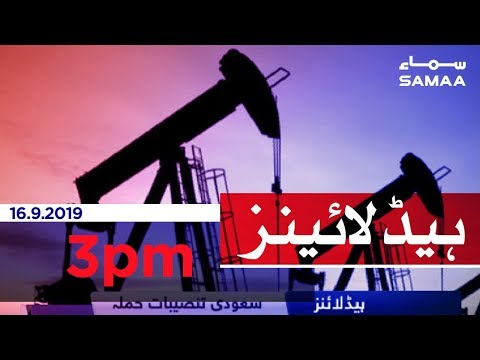 Samaa Headlines - 3PM - 16 September 2019