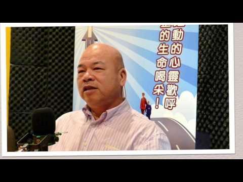 電台見證 劉傳民 (因失去而得著) (02/05/2017 多倫多播放)