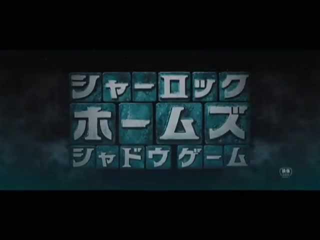 映画『シャーロック・ホームズ シャドウ ゲーム』予告編