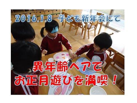 八幡保育園(福井市)2016子ども新年会Part2にてすごろく、福笑い、羽根つきなどお正月遊びを楽しみました。平成28年1月開催