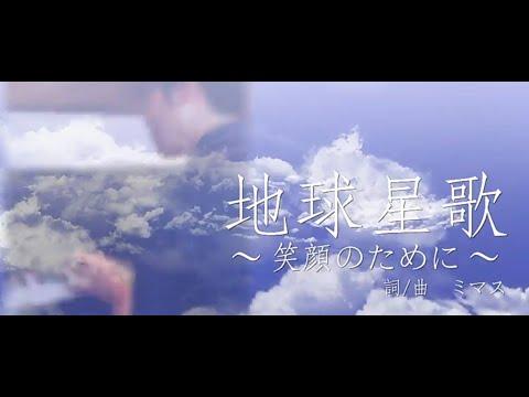 神奈川「バーチャル開放区」〜地球星歌〜 by アンサンブル ノータの画像