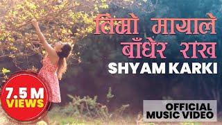 Download Lagu Shyam Karki - Timro Mayale Badhera Rakha | | 2018 Mp3