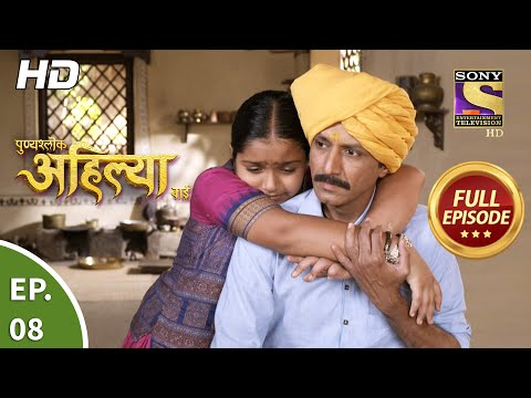 Punyashlok Ahilya Bai - Ep 8 - Full Episode - 13th January, 2021