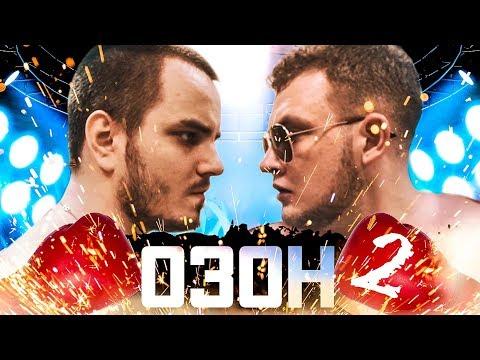 ОЗОН 2: КРОВАВЫЙ СПОРТ (2017 комедия / драма) - DomaVideo.Ru