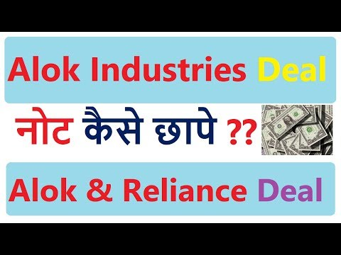 Alok Industries and Reliance acquisition || Should You Invest Or Not