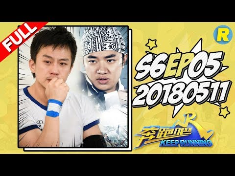 【ENG SUB FULL】Keep Running EP.5 20180511 [ ZhejiangTV HD1080P ]