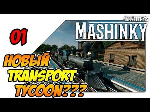 Mashinky прохождение на русском - Новый Transport Tycoon? Первый взгляд (ep01)