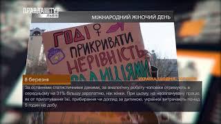 Україна щодня. Історія – 8 березня