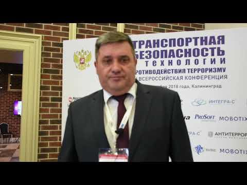 Выступление Бориса Лорана на Саммите по ТБ в Калининграде