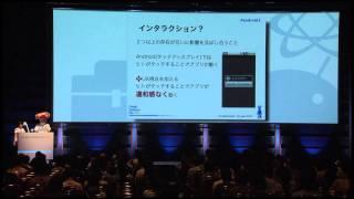 Google Developer Day 2010 Japan : ここちよい Android - おもいやりの UI デザイン