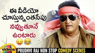 Video Prudhvi Raj Non Stop Hilarious Comedy Scenes | Meelo Evaru Koteeswarudu Movie | Mango Videos MP3, 3GP, MP4, WEBM, AVI, FLV Maret 2019