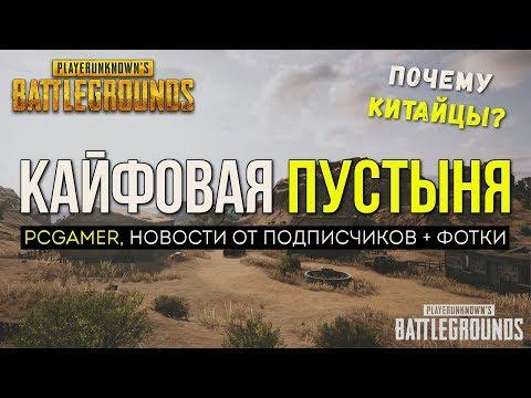 Пустынная карта и pcgamer / Новости PUBG / PLAYERUNKNOWN'S BATTLEGROUNDS ( 10.11.2017 ) (видео)