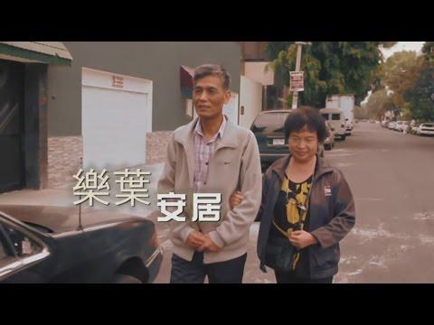 電視節目TV1303 樂「葉」安居 (HD 粵語) (中南美洲系列)