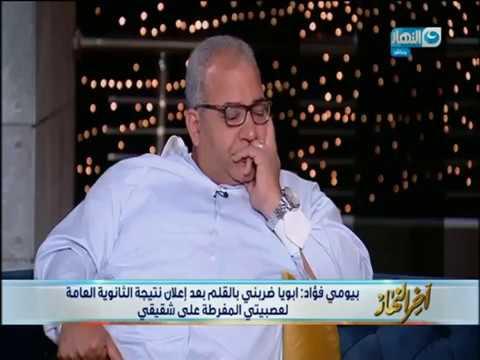 بيومي فؤاد عن ضرب والده له: كان يتفنن ويضحك