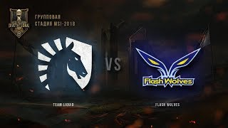 TL vs FW – MSI 2018: Групповая стадия. День 2, Игра 3. / LCL