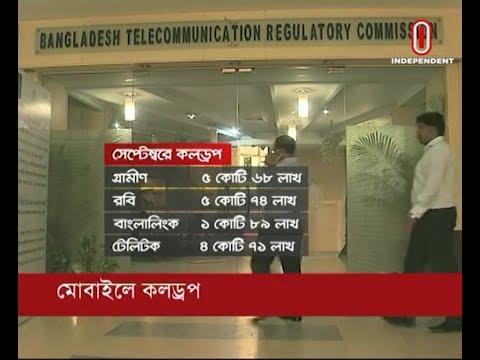 Mobile call drop 222 Crore times in 13 months (23-10-2018) Courtesy: Independent TV