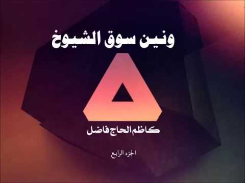 ونين سوق الشيوخ- كاظم الحاج فاضل، ج4