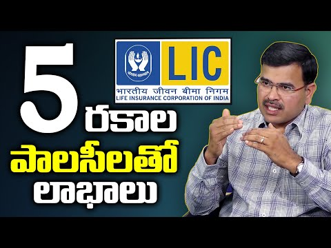 5 Best Policies to Invest in 2020 | Life Insurance Corporation of India | #LIC Krishna Reddy
