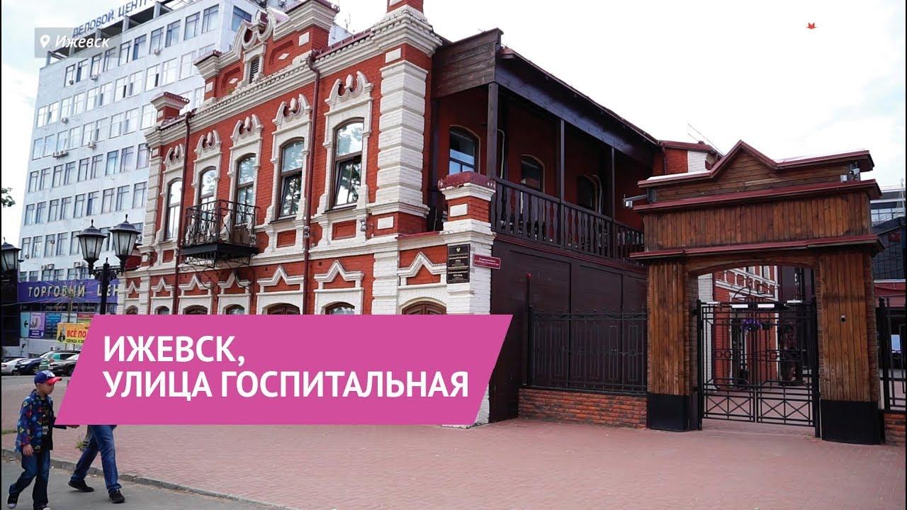 Историческое название улиц Ижевска