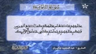 HD المصحف المرتل الحزب 20  للمقرئ عبد المجيد بنكيران
