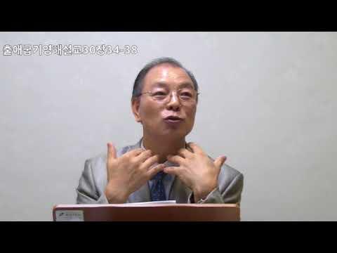 출애굽기영해설교30장34-38