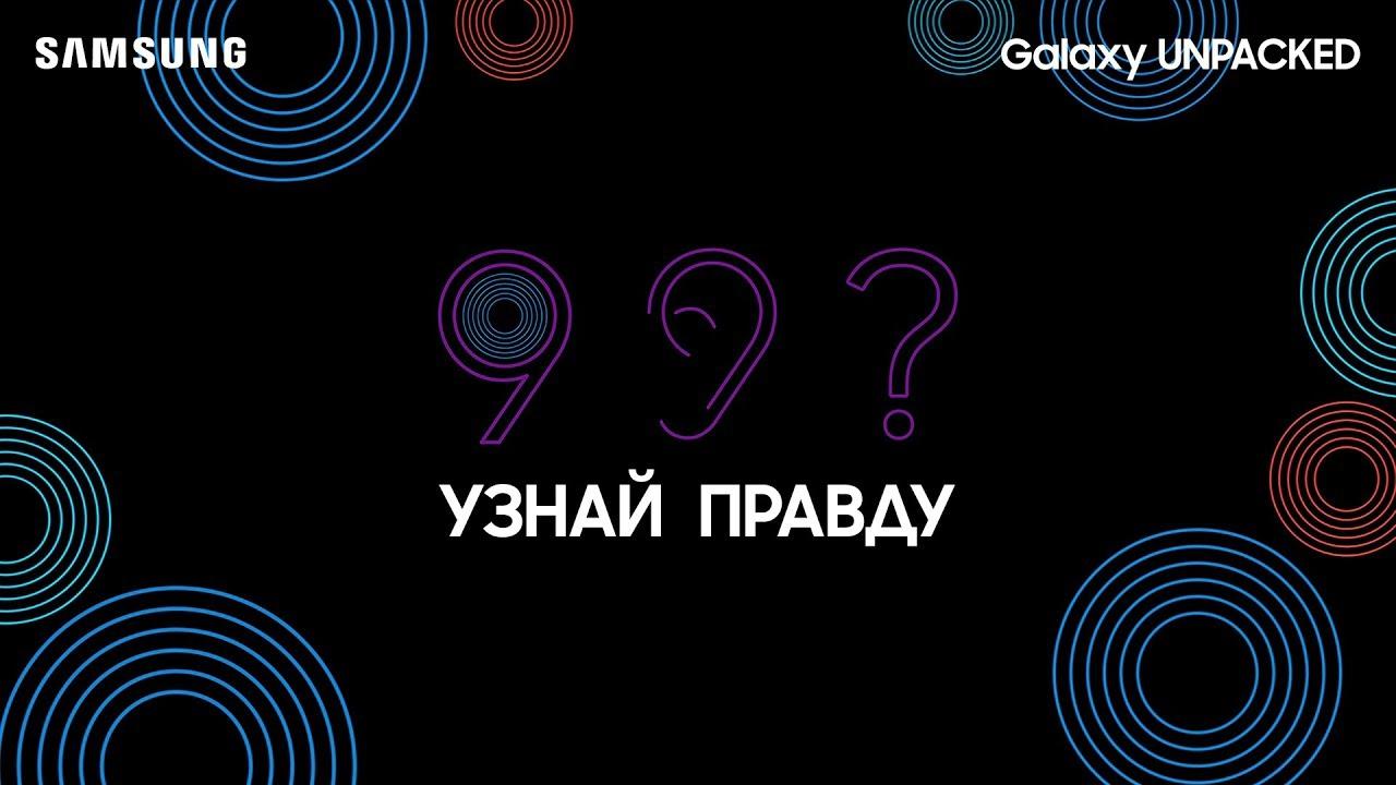 Презентация нового Galaxy